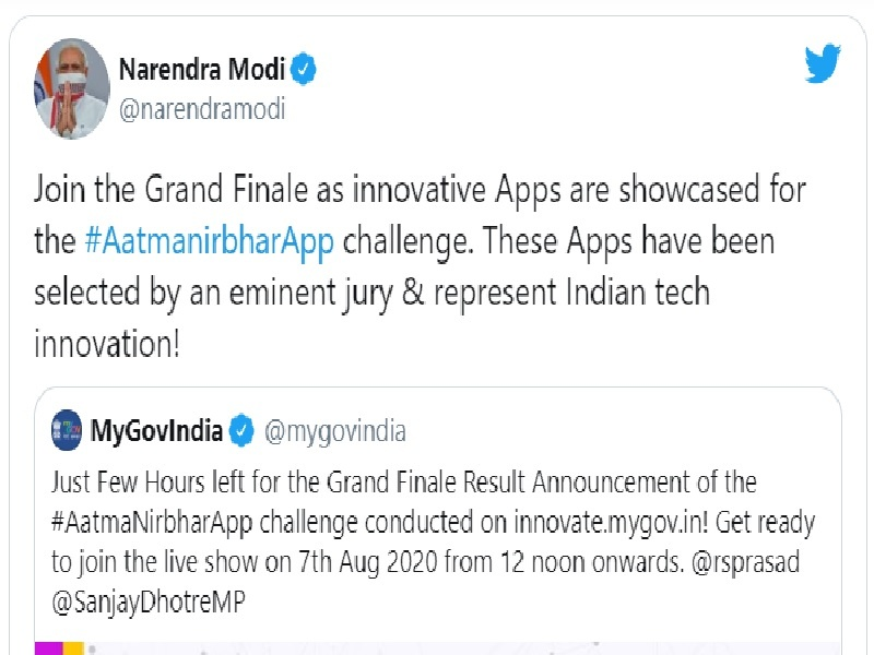 Best Indian Apps will be announced today